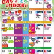 05月イベントカレンダー_101