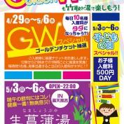 GWイベント_150