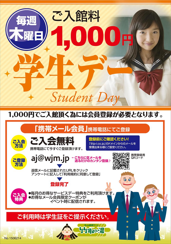 学生デー1507