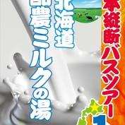 1509酪農ミルク