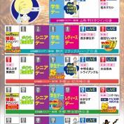 10月イベントカレンダー_101