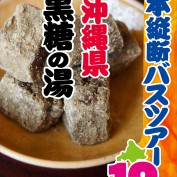 1511黒糖の湯