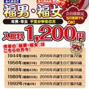 1月イベントデー_080