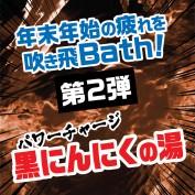 1月イベント湯_148_2