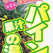 1603 4月イベント湯_106_4