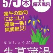 1605 イベント湯5.5