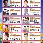 7月ライブショー_167