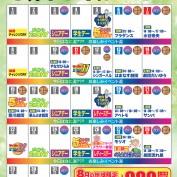 1608 イベントカレンダー_2190