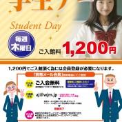 学生デーA3_090