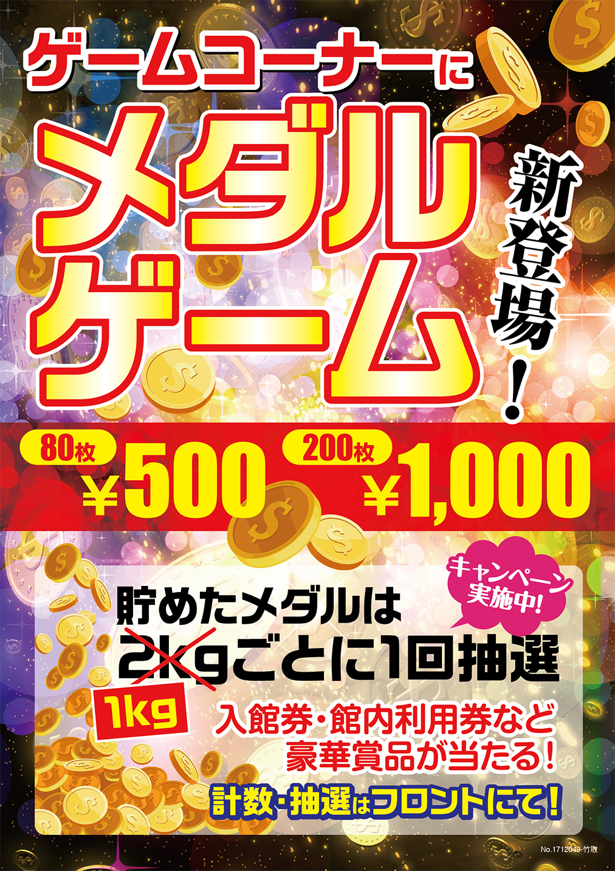 メダルゲーム_049