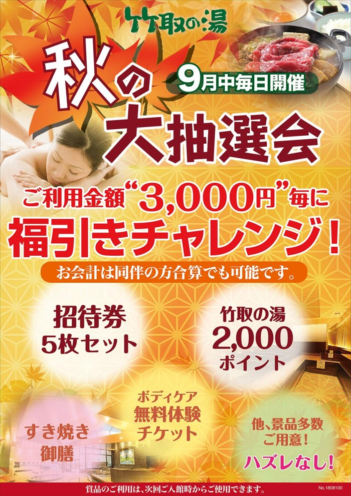 秋の大抽選会開催中~(*´ω`*)|...