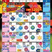 9月イベントカレンダー_037