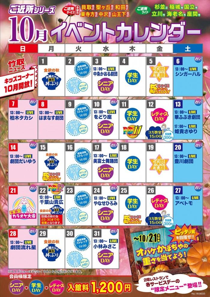 10月イベントカレンダー_000
