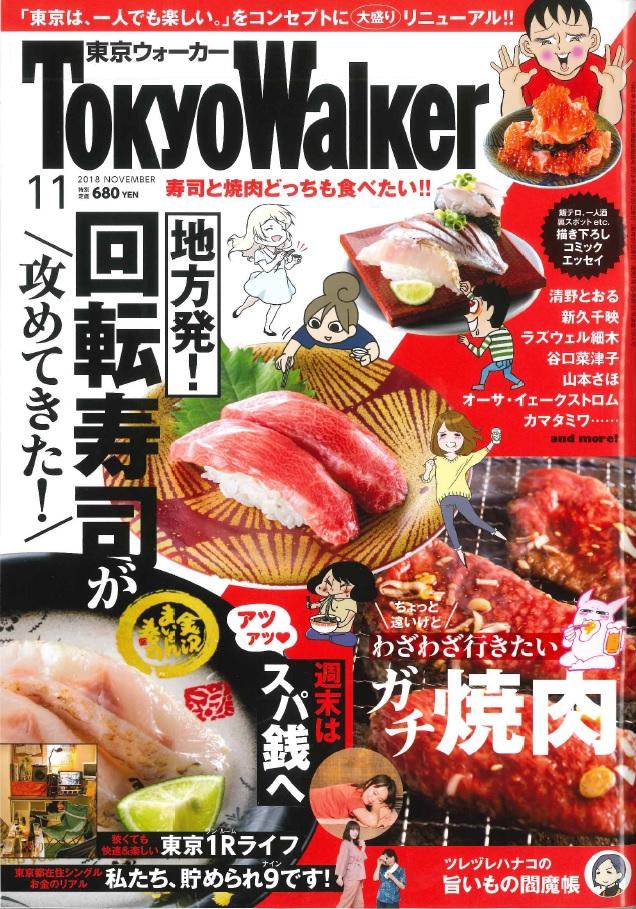 tokyowalker11