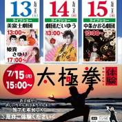 7月連休イベントPOP_009-e1562919247963