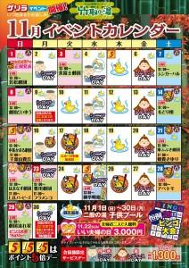 9月イベントカレンダー_019