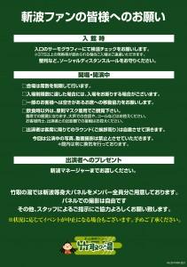 0427ライブ斬波_A1_POP_091