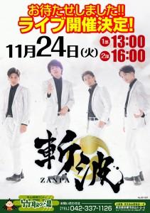 1124ライブ斬波_A1_POP_