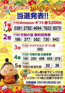 新春ジャンボかぐやくじ当選発表CS6_003