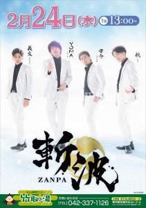 0224ライブ斬波_001