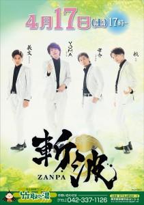 0417ライブ斬波_013